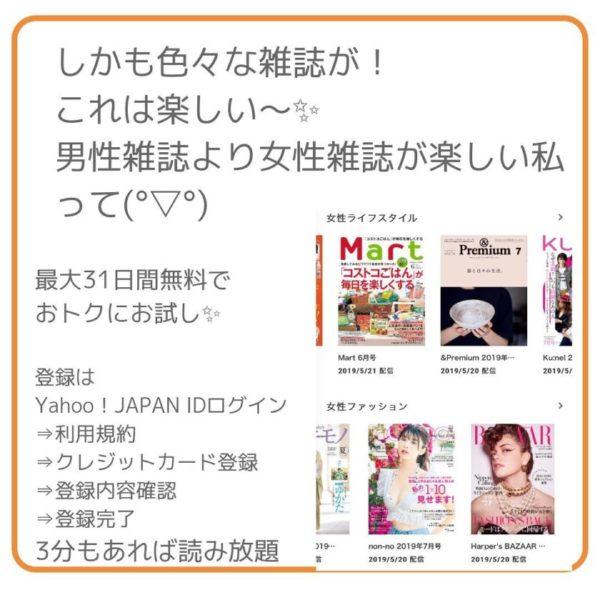 色々な雑誌が読めちゃうTマガジン