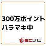 ECナビからAmazonギフト交換で300万ポイント山分けキャンペーン