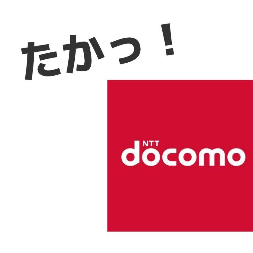 【ECナビ】ドコモの携帯代安くする節約術!格安スマホに変えれないならコレ☆