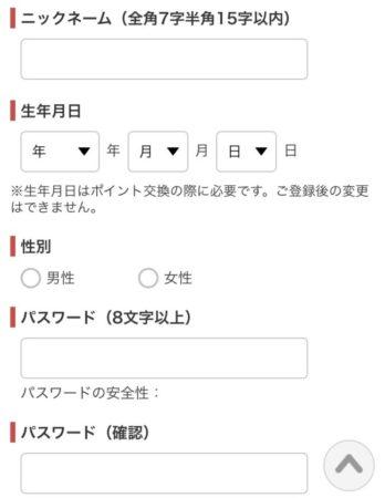 ECナビの登録項目