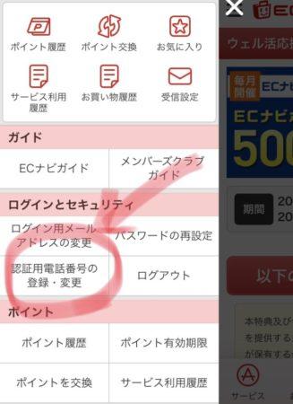 ECナビ電話番号認証の登録