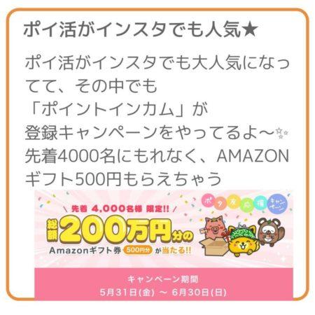 ポイ活がインスタでも大人気になってて、その中でも  「ポイントインカム」が  登録キャンペーンをやってるよ〜✨  先着4000名にもれなく、AMAZONギフト500円もらえちゃう