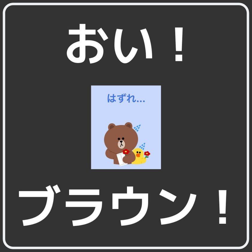 LINEPAY送金キャンペーン