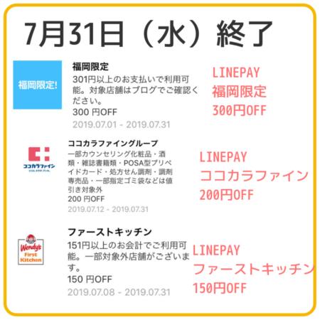 LINEpay31日