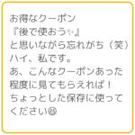 スマホ決済のクーポン情報まとめ【LINEPAY・メルペイ・オリガミ】7月