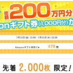 【すぐたま】必ずAmazonギフト1000円分もらえるのも残り500名!