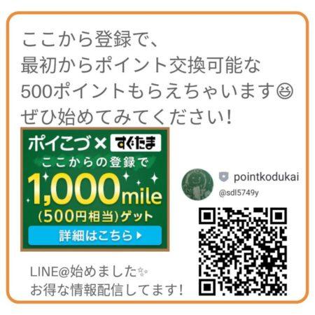 登録で500円分のポイントもらえます
