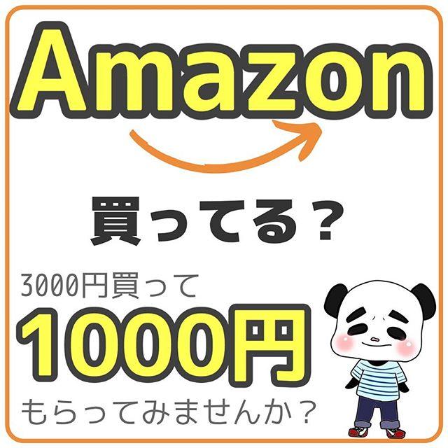 amazon買ってる?ECナビで1000円プレゼント