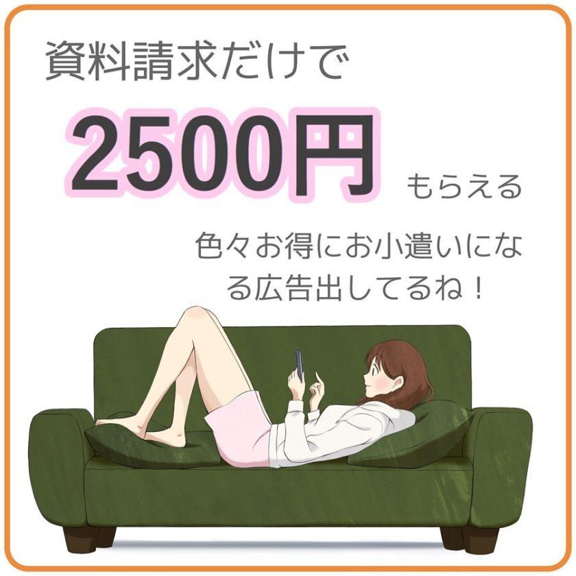 え!パルシステムの資料請求だけで2500円がもらえる『ECナビ』