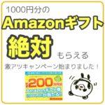 【すぐたま】激アツ!もれなくAmazonギフト1000円分がもらえる