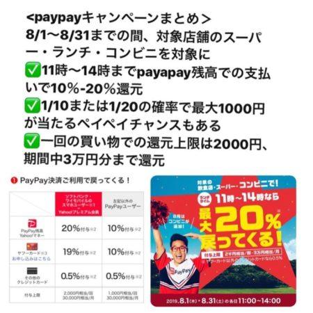 paypay8月キャンペーン