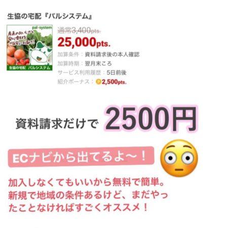 ECナビから出てます!資料請求だけで2500円もらえちゃう