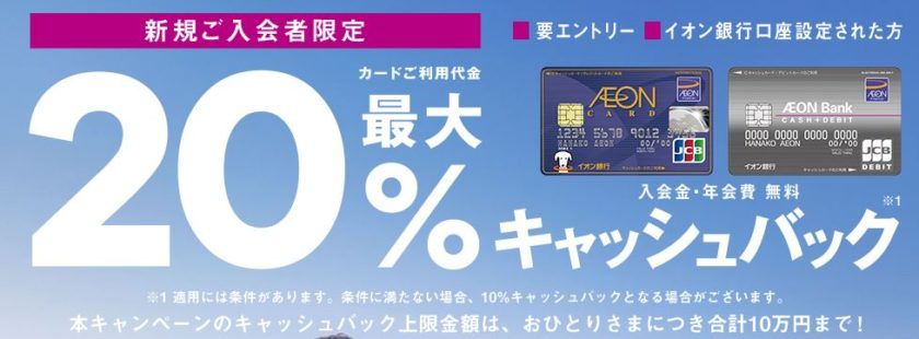 イオンカード20%還元