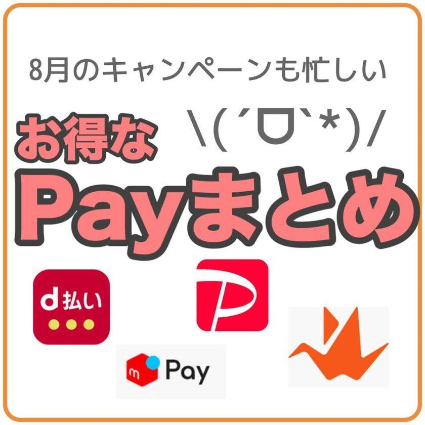 8月のお得なpayキャンペーン情報をまとめました☆【最新版】