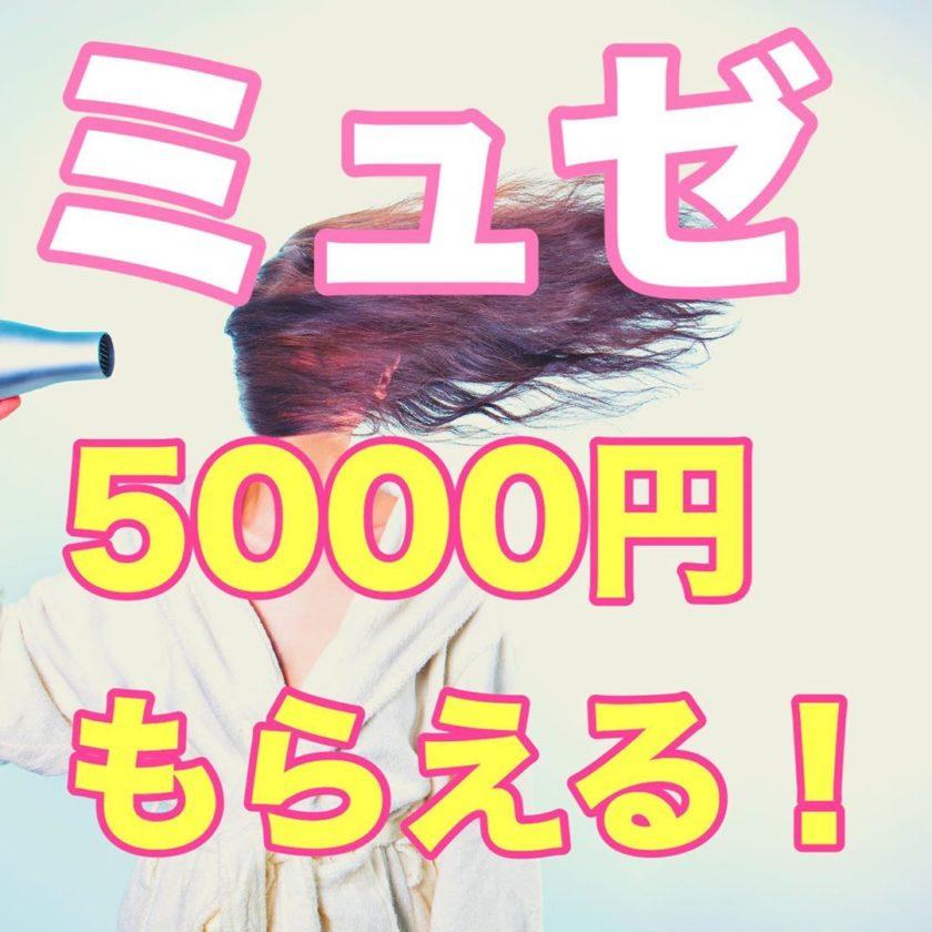 ミュゼに5000円もらえる
