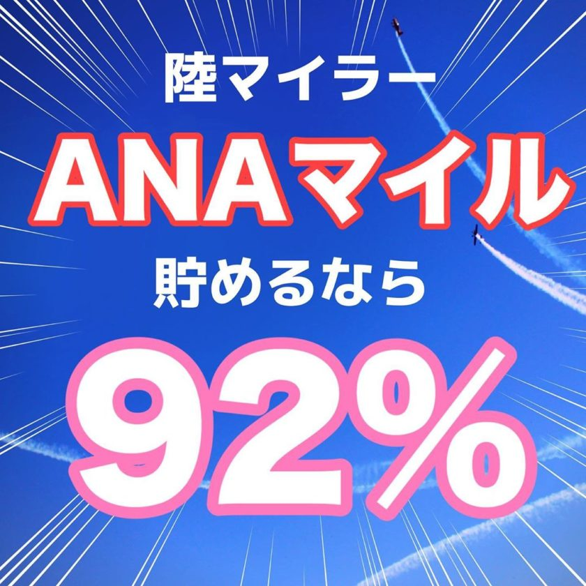 陸マイラーANAマイル92%