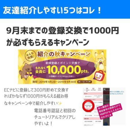 9月に登録交換で1000円貰える
