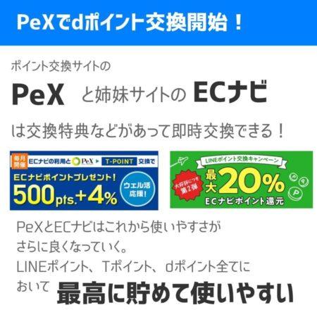 PeXはdポイント交換