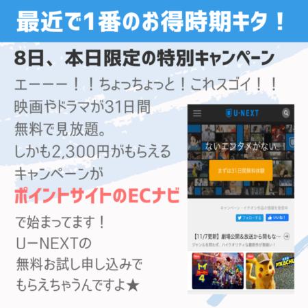ECナビ U-NEXT