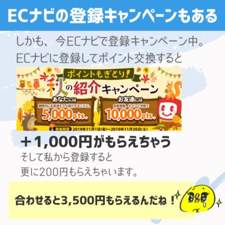 これは3500円GET