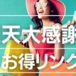 "<span class=""title"">楽天大感謝祭 エントリー・クーポンお得リンク集</span>"
